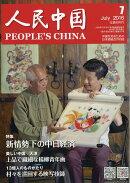 人民中国 2016年 07月号 [雑誌]