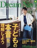 Dream Navi (ドリームナビ) 2016年 07月号 [雑誌]