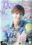 Popteen (ポップティーン) 2016年 07月号 [雑誌]