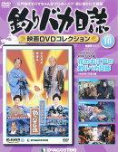 隔週刊 釣りバカ日誌映画DVDコレクション 2016年 7/5号 [雑誌]