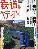 週刊 鉄道ペディア 2016年 7/26号 [雑誌]