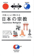 外国人によく聞かれる日本の宗教