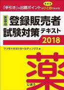 医薬品登録販売者試験対策テキスト2018