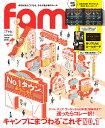 """fam Autumn Issue 2018 休日は泥んこになる。それが我が家のルール。 キャンプにまつわる""""これぞNo.1"""" (三才ムック)"""