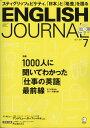 ENGLISH JOURNAL (イングリッシュジャーナル) 2017年 07月号 [雑誌]