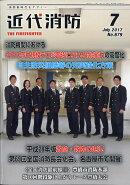 近代消防 2017年 07月号 [雑誌]