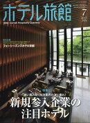 月刊 ホテル旅館 2017年 07月号 [雑誌]