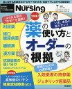 月刊 NURSiNG (ナーシング) 2017年 07月号 [雑誌]