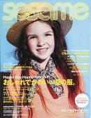 sesame (セサミ) 2017年 07月号 [雑誌]