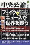 中央公論 2017年 07月号 [雑誌]