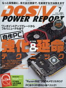DOS/V POWER REPORT (ドス ブイ パワー レポート) 2017年 07月号 [雑誌]