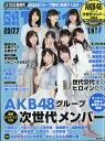 日経エンタテインメント!増刊 AKB48次世代メンバー版 2017年 07月号 [雑誌]