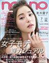 non・no(ノンノ) 2017年 07月号 [雑誌]