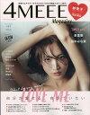 4MEEE Magazine (フォーミーマガジン) 2017年 07月号 [雑誌]