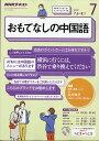 NHKラジオ おもてなしの中国語 2017年 07月号 [雑誌]