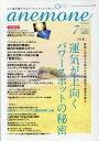 anemone (アネモネ) 2017年 07月号 [雑誌]