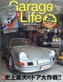 Garage Life (ガレージライフ) 2017年 07月号 [雑誌]