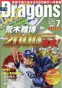 月刊 Dragons (ドラゴンズ) 2017年 07月号 [雑誌]