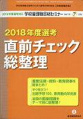 別冊 教職研修 2017年 07月号 [雑誌]