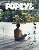 POPEYE (ポパイ) 2017年 07月号 [雑誌]