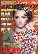 Mystery Blanc (ミステリーブラン) 2017年 07月号 [雑誌]
