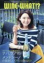Wine-What!? (ワインホワット) 2017年 07月号 [雑誌]