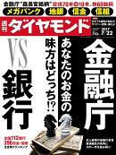 週刊ダイヤモンド 2017年 7/22 号 [雑誌](あなたのおカネの味方はどっち!? 金融 庁vs銀行)