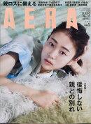 AERA (アエラ) 2017年 7/10号 [雑誌]