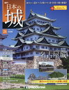 週刊 日本の城 改訂版 2017年 7/25号 [雑誌]