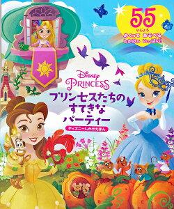 Disney PRINCESS プリンセスたちのすてき...