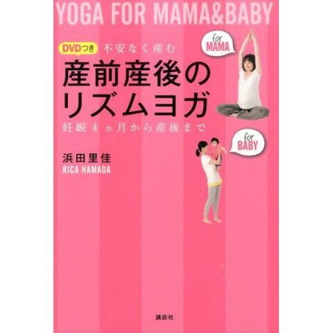 産前産後のリズムヨガ (講談社の実用book)