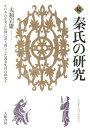 秦氏の研究(続) 日本の産業と信仰に深く関与した渡来集団の研究 [ 大和岩雄 ]