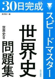 スピードマスター世界史問題集 世界史B [ 黒河潤二 ]