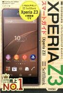 ゼロからはじめる SoftBank Xperia Z3 スマートガイド
