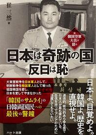 日本は奇跡の国 反日は恥 [ 崔 三然 ]