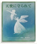 【バーゲン本】天使に守られて