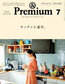 & Premium (アンド プレミアム) 2017年 07月号 [雑誌]