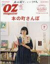 OZ magazine (オズマガジン) 2017年 07月号 [雑誌]