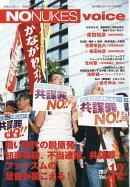 NO NUKES Voice (ノーニュークスボイス) vol.12 2017年 07月号 [雑誌]