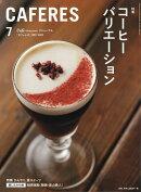 Cafe & Restaurant (カフェ アンド レストラン) 2017年 07月号 [雑誌]