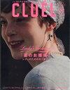 CLUEL 2017年 07月号 [雑誌]