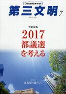 第三文明 2017年 07月号 [雑誌]