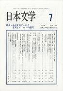 日本文学 2017年 07月号 [雑誌]