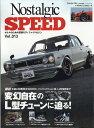Nostalgic Speed (ノスタルジック スピード) Vol.13 2017年 07月号 [雑誌]