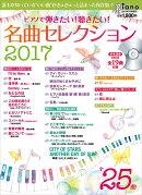 月刊ピアノ 2017年7月号増刊 ピアノで弾きたい!聴きたい! 名曲セレクション2017