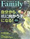 プレジデント Family (ファミリー) 2017年 07月号 [雑誌]