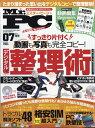 Mr.PC (ミスターピーシー) 2017年 07月号 [雑誌]