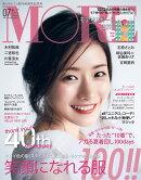 【予約】MORE (モア) 2017年 07月号 [雑誌]