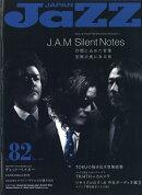 JAZZ JAPAN (ジャズジャパン) Vol.82 2017年 07月号 [雑誌]