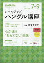 NHK ラジオ レベルアップハングル講座 2017年 07月号 [雑誌]